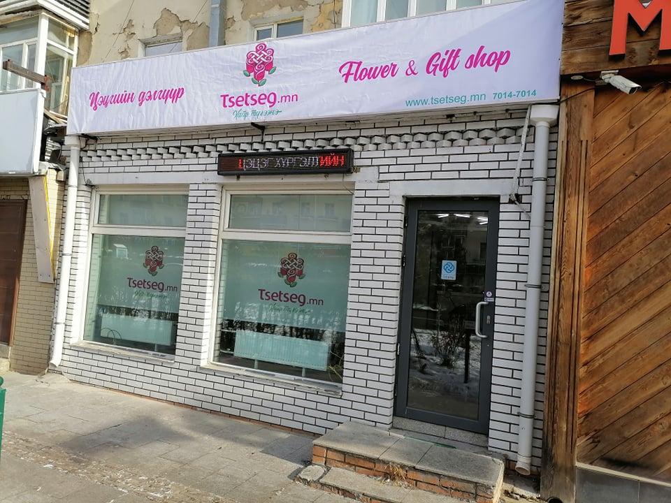Tsetseg.mn Цэцгийн дэлгүүр шинэ салбар нээлээ.